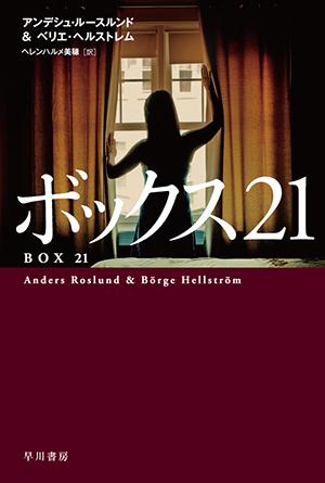 ボックス21, Japan