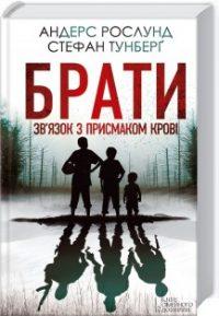 Брати,, Ukraine