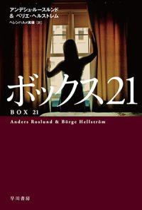 ボックス21-Japan-1