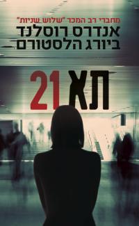 box21_0